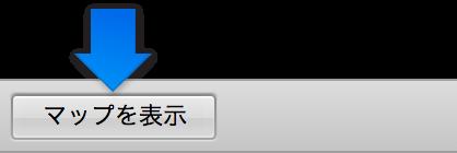 図。 「情報」インスペクタの「マップパネル」ボタン。