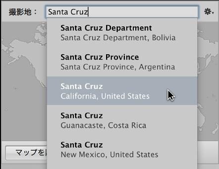 図。 場所の名前が「撮影地」フィールドに入力され、場所が検索結果リスト内で選択されている「情報」インスペクタの「マップ」パネル。