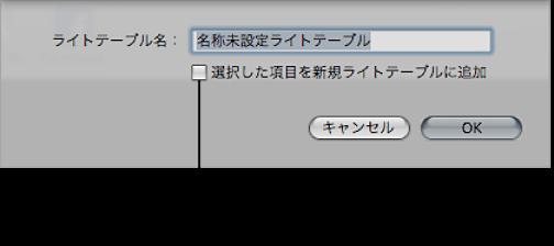 図。 「選択した項目を新規ライトテーブルに追加」チェックボックスが選択解除されているダイアログ。