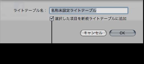 図。 「選択した項目を新規ライトテーブルに追加」チェックボックスが選択されているダイアログ。