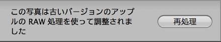 図。 前のバージョンの「Aperture」で処理されたイメージを再処理するためのダイアログ。