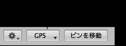 図。 「撮影地」表示の「GPS」ポップアップメニュー。