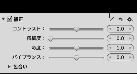 図。 「調整」インスペクタの「補正」領域にあるブラシボタン。