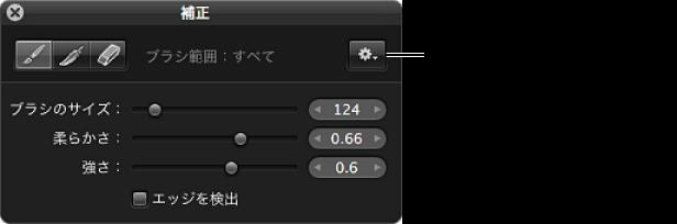 図。 「補正」調整用の「ブラシ HUD」にある「ブラシアクション」ポップアップメニュー。