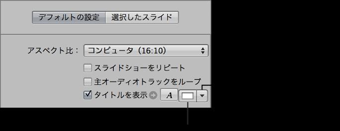 図。 スライドショーエディタの「デフォルトの設定」パネルにある「タイトルを表示」のコントロール。