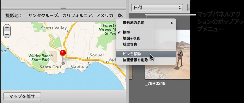 図。 「情報」インスペクタの「マップパネルアクション」ポップアップメニュー。