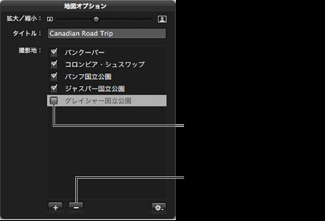 図。 選択解除された場所のチェックボックスが表示されている「地図オプション HUD」。