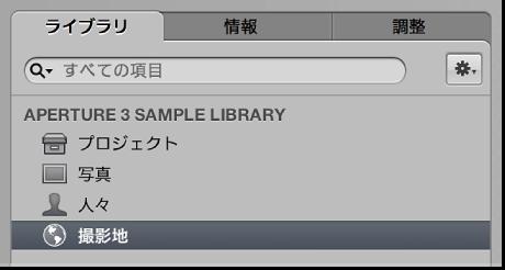図。 「ライブラリ」インスペクタで選択された「撮影地」。