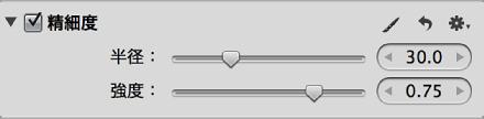 図。 「調整」インスペクタの「精細度」領域のコントロール。