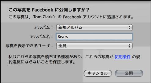 図。 写真を Facebook アカウントのウォールに公開するためのダイアログ。