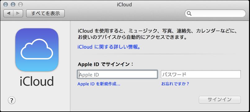 図。「システム環境設定」ウインドウの「iCloud」パネル