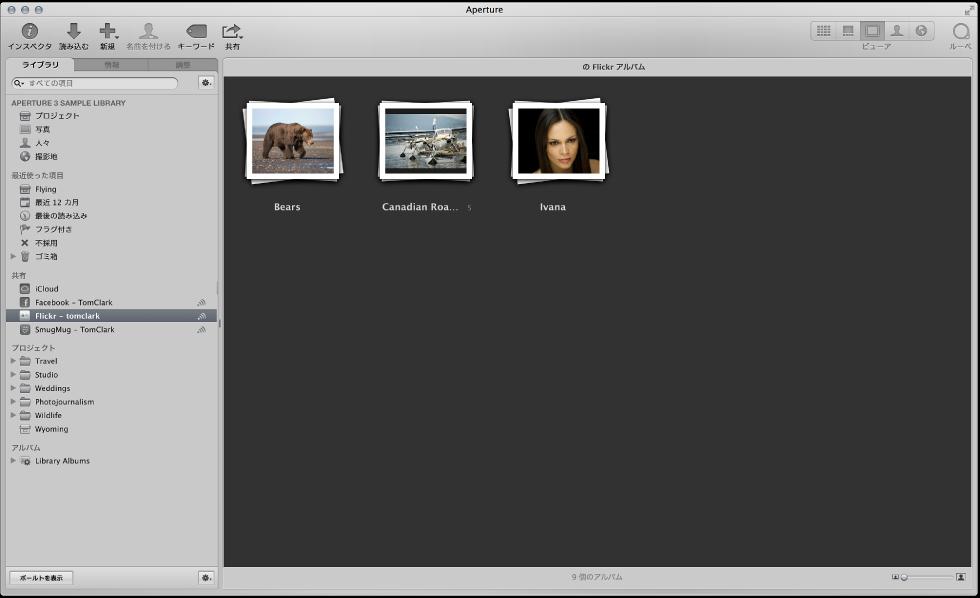 「ライブラリ」インスペクタで選択された Flickr アカウント。