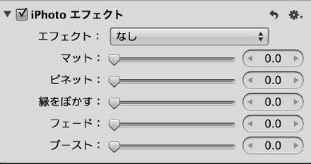 「iPhoto」のエフェクトのコントロール。