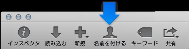 図。 ツールバーの「名前」ボタン。