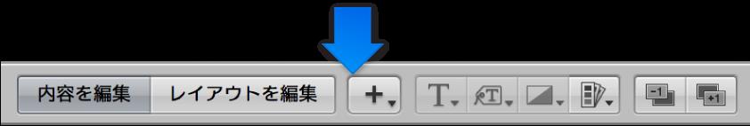 図。 ブック・レイアウト・エディタのボックスを追加ポップアップメニュー。