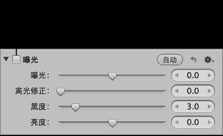 图。 用来打开和关闭曝光调整的复选框。