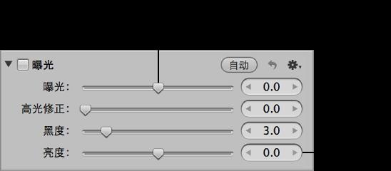 图。 用于曝光调整的滑块和值滑块。
