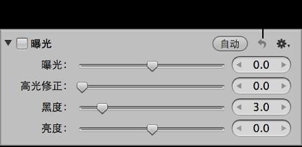 """图。 曝光调整的""""还原""""按钮。"""