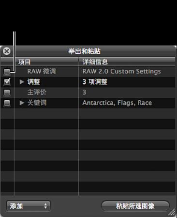 """图。 """"举出和粘贴""""HUD 显示所有复选框都已取消选择(""""调整""""复选框除外)。"""
