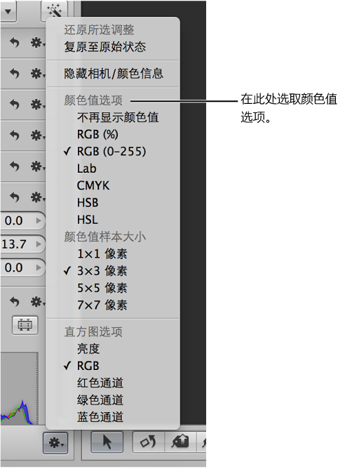 图。 调整操作弹出式菜单显示颜色值选项。
