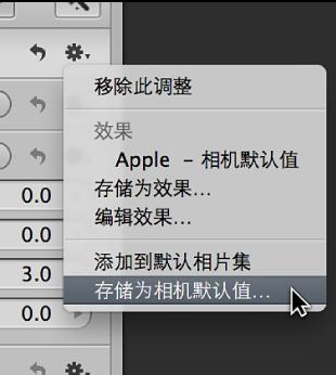 """图。 操作弹出式菜单显示""""存储为相机默认值""""命令。"""