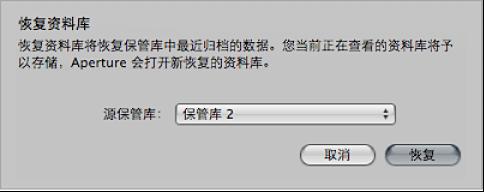 """图。 """"恢复资料库""""对话框。"""