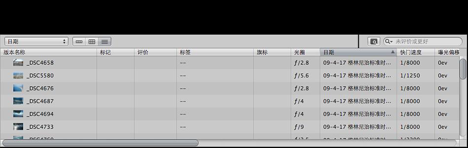 图。 采用列表视图的浏览器显示图像按日期进行排序。