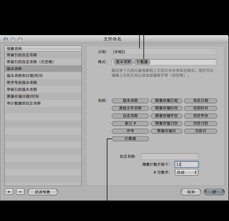 """图。 """"文件命名""""对话框中用于创建文件命名预置的名称元素。"""