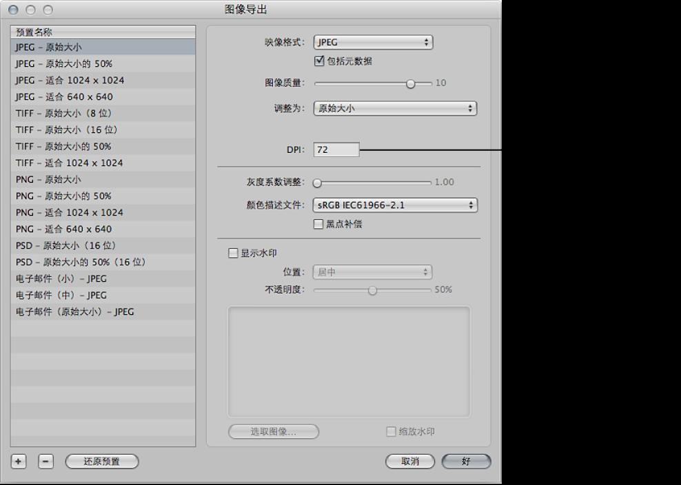 """图。 """"图像导出""""对话框中的 DPI 设置控制。"""