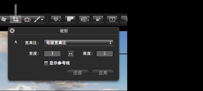 """图。 全屏幕视图工具栏中的""""裁剪""""工具,以及选择""""裁剪""""工具时显示的""""裁剪""""HUD。"""