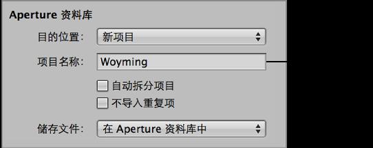 """图。 """"导入""""浏览器中的""""目的位置""""弹出式菜单。"""