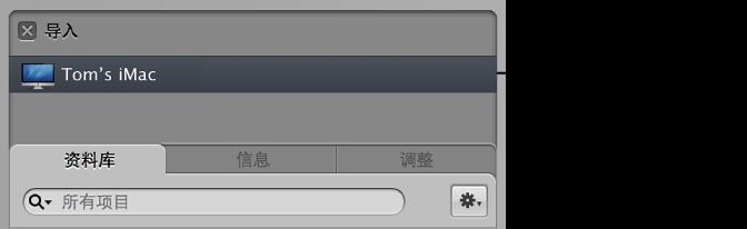 """图。 """"导入""""面板显示所选导入位置。"""