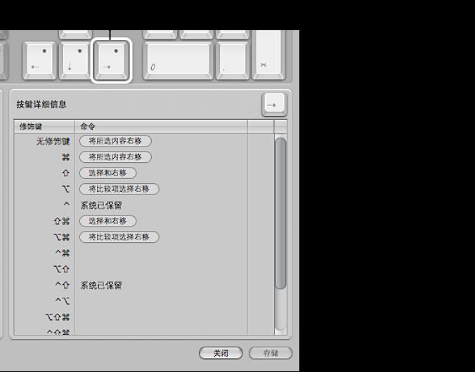 """图。 虚拟键盘上选定了一个按键,""""详细信息""""区域会显示包含该按键的快捷键。"""