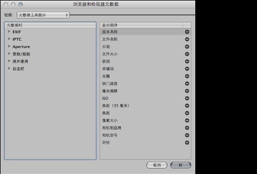 """图。 """"浏览器和检视器元数据""""对话框中的""""显示""""弹出式菜单。"""