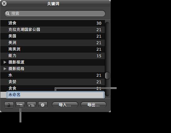 """图。 此""""关键词""""HUD 显示""""添加关键词""""按钮和一个添加到关键词列表中新的未命名关键词。"""