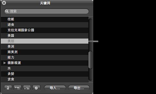 """图。 此""""关键词""""HUD 显示按字母顺序出现在关键词列表中的新关键词。"""