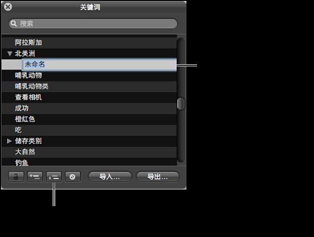 """图。 此""""关键词""""HUD 显示""""添加下级关键词""""按钮和一个添加到关键词群组中新的未命名关键词。"""