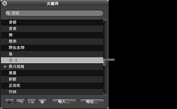 """图。 此""""关键词""""HUD 显示所选关键词。"""