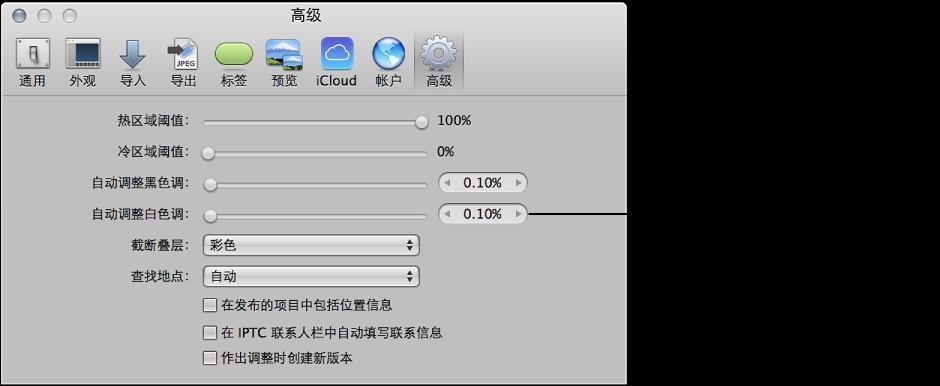"""图。 Aperture""""偏好设置""""窗口的""""高级""""面板中的自动调整白色调控制。"""