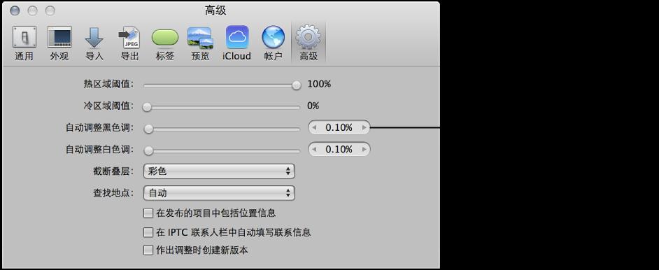"""图。 Aperture""""偏好设置""""窗口的""""高级""""面板中的自动调整黑色调控制。"""