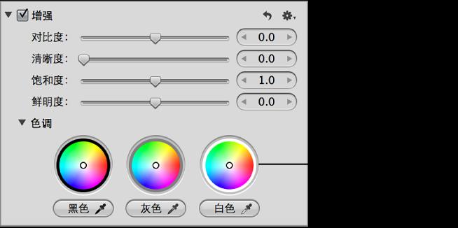 """图。 """"调整""""检查器的""""增强""""区域中的""""色调""""色轮和滴管工具。"""