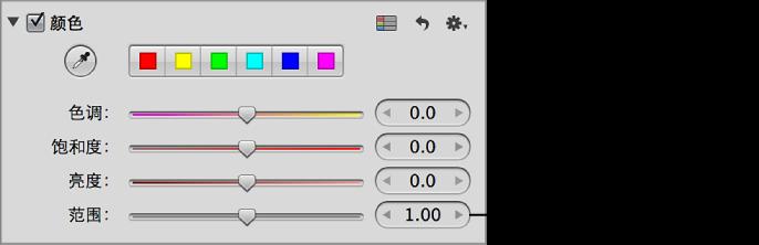 """图。 """"调整""""检查器的""""颜色""""区域中的范围控制。"""
