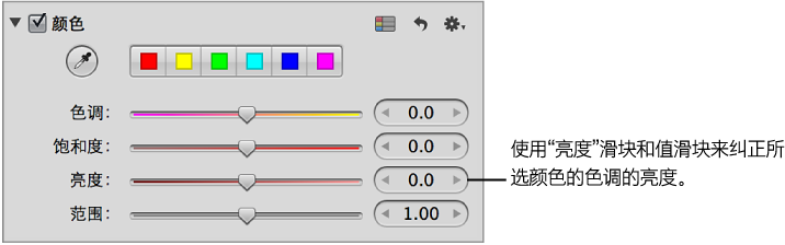"""图。 """"调整""""检查器的""""颜色""""区域中的亮度控制。"""