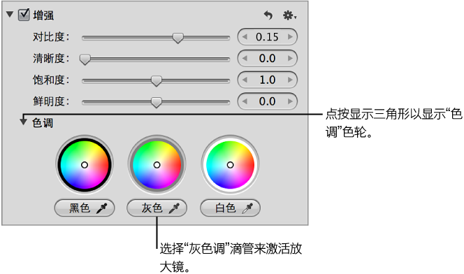 """图。 """"调整""""检查器的""""增强""""区域中的""""灰色调""""色轮和滴管工具。"""