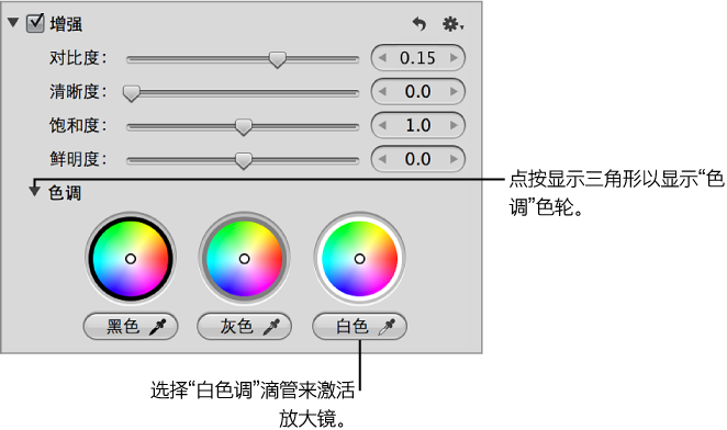 """图。 """"调整""""检查器的""""增强""""区域中的""""白色调""""色轮和滴管工具。"""