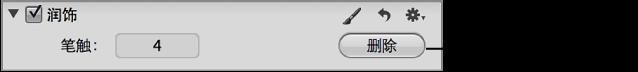 """图。 """"调整""""检查器的""""润饰""""区域中的""""删除""""按钮。"""