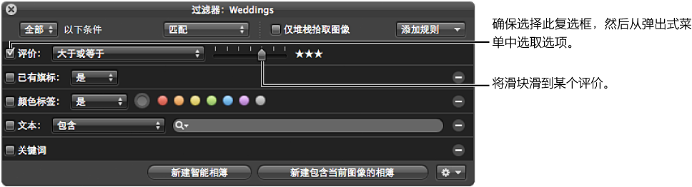"""图。 此""""过滤器""""HUD 显示""""评分""""搜索条件。"""