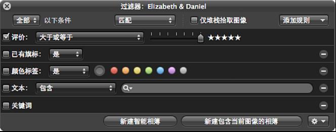 """图。 此""""过滤器""""HUD 显示的""""评分""""搜索条件已设定成显示评分为 5 星的图像。"""