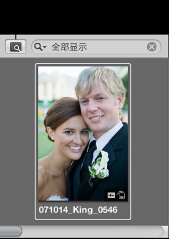 """图。 浏览器中的""""过滤器""""HUD 按钮。"""