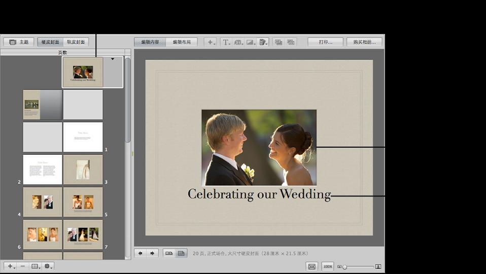 """图。 相册布局编辑器显示""""页面""""面板中的所选相册封面,同时页面的放大视图显示在右侧。"""